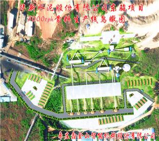 华新水泥时产3000吨欧宝体育客户端生产线