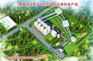 辉泰矿业年产400万吨砂石欧宝体育客户端生产线