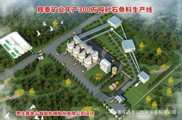 辉泰矿业年产300万吨砂石欧宝体育客户端生产线